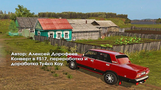 КУРАЙ v1.1 для Farming Simulator 2017