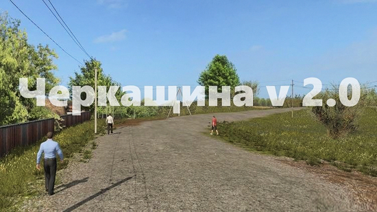 Карта Черкащина v2.0 для Farming Simulator 2017