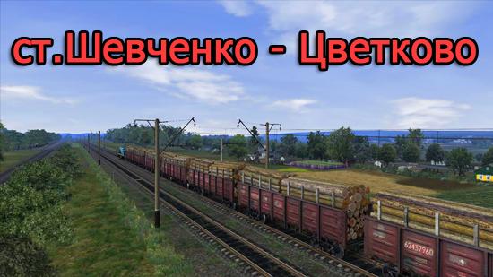 Скачать Моды Для Train Simulator 2016 Русские Маршруты - фото 2